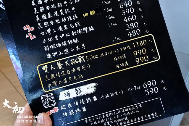 大初火鍋涮涮鍋國父紀念館美食_06_阿君君愛料理-1639