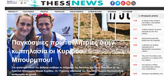Greece, Macedonia, ThessNews, Christina Bourmbou(17), Maria Kyridoy(17) gold medalists from Thessaloniki  at WORLD ROWING JUNIOR CHAMPIONSHIPS 2018 in Racice, Czechia (Macedonia Travel & News) Tags: greecemacedonia macedoniatimeless macedonian ancientgreek culture vergina sun airport island thessaloniki philippi orthodox hellenic republic prilep tetovo bitola kumanovo veles gostivar strumica stip struga negotino kavadarsi gevgelija skopje debar matka ohrid mavrovo heraclea lyncestis history alexander great philip macedon nato eu fifa uefa un fiba macedonianstar verginasun aegeansea македонијамакедонскимакедонци macedonianews macedoniapress macedoniasports trackfield gymnastics tennis greekmacedonian