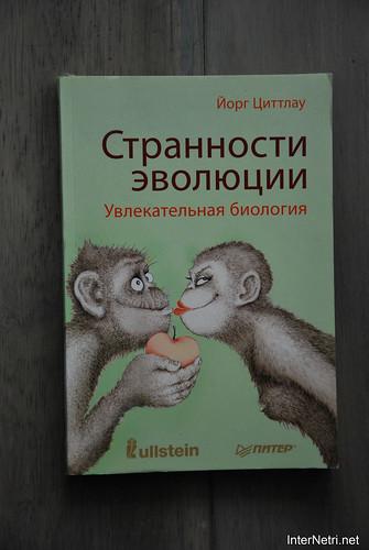 Дивацтва еволюції