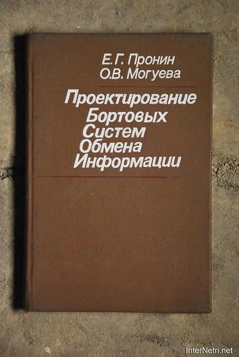 Книги з горіща -  Проектування бортових систем обміну інформацією.