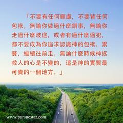生命格言-神拯救人的心是不变的 (追逐晨星) Tags: 生命格言 格言图片 福音卡片 神的爱 神的拯救