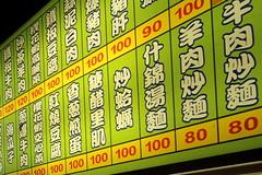 80 - 120 (I.M.W.) Tags: taiwan taipei market stall night evening street light dark sign text yellow green