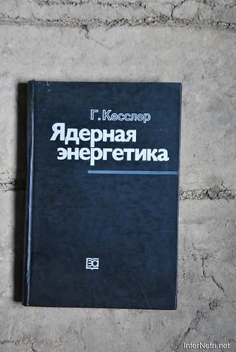 Книги з горіща - Ядерна енергетика.