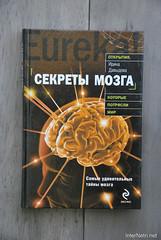 Секрети мозку