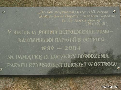 Острог, Рівненська область, 2007 рік InterNetri.Net Ukraine 012