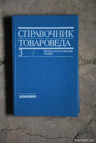 Книги з горіща -  Довідник товарознавця.