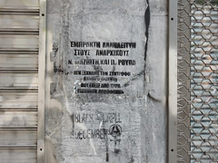 Professional Solidarity with the Anarchists N. Mazioti and O. Rouia (aestheticsofcrisis) Tags: street art urban intervention streetart urbanart guerillaart graffiti postgraffiti athens athen athina attiki greek greece europe eu exarcheia exarchia stencil pochoir schablone