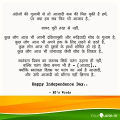 My Life, My Words..📝 Happy Independence Day.. Follow my writings on https://www.yourquote.in/mylifemywords . . . . . . . . . . #independence #independenceday #india #indian #yqbaba #yqdidi #yqtales #yqdada #quote #quotes #yourquote #writing #mywords (carkguptaji) Tags: hindustan proudtobeindian words mylife quotes jaibharat yourquote quote yqdidi indiagram writingcommunity independenceday independent writing yqtales independence jaihind motivational wordsofwisdom written mywords indian hindu writerslife indians bharatmatakijai inspirational yqdada india yqbaba