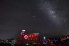 IMG_1909 (Calvin_zhao) Tags: 銀河 galaxy 合歡山 昆陽