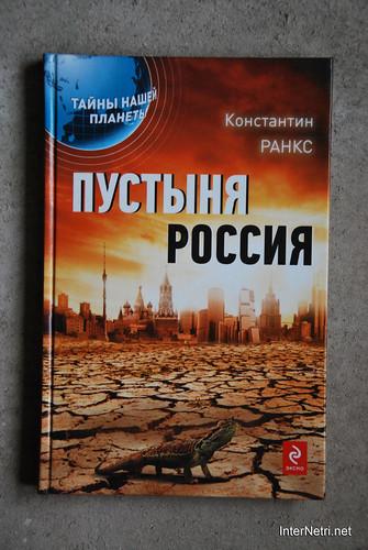 Пустеля Росія