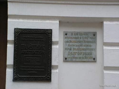 Київ, Церква Спаса на Берестові InterNetri.Net  Ukraine  213