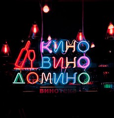 Кино. Вино. Домино. (qmdaniela) Tags: colourful night lights russia moscow neonlights neon