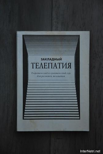 Телепатія