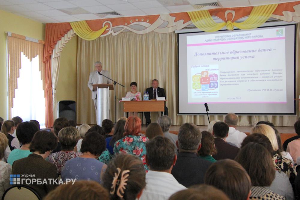 Педагогическая конференция - 2018