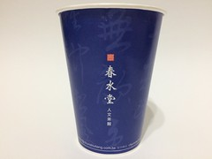 春水堂 人文茶館 Chun Shui Tang blue (Majiscup Paper Cup Museum 紙コップ淡々記録) Tags: 春水堂 人文茶館 chun shui tang blue 桃站店 taoyuan station store papercup