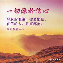 圣经金句- 一切源于信心 (追逐晨星) Tags: 圣经金句 金句卡片 金句图片 马可福音 信心