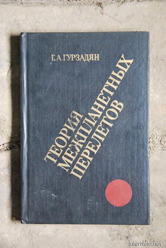 Книги з горіща -  Теорія міжпланетних перельотів.
