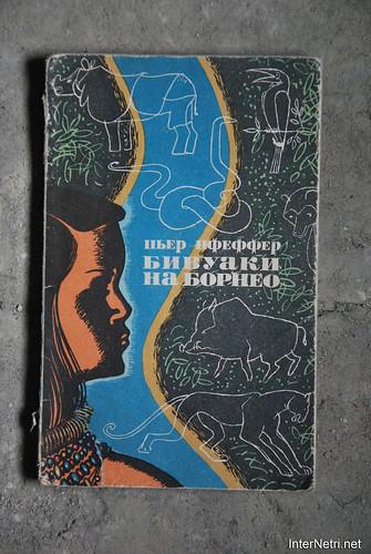 Книги з горіща - Бівуаки на Борнео.