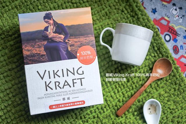 挪威Viking Kraft 100%純羊奶粉_01_阿君君愛料理-1582