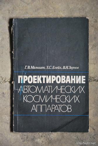 Книги з горіща - Проектування автоматичних космічних апаратів.