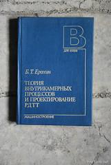 Книги з горіща - Теорія внутрішню камерних процесів і проектування РДТП.