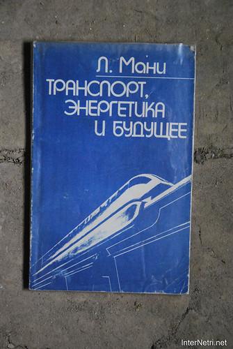Книги з горіща -  Транспорт енергетика і майбутнє.