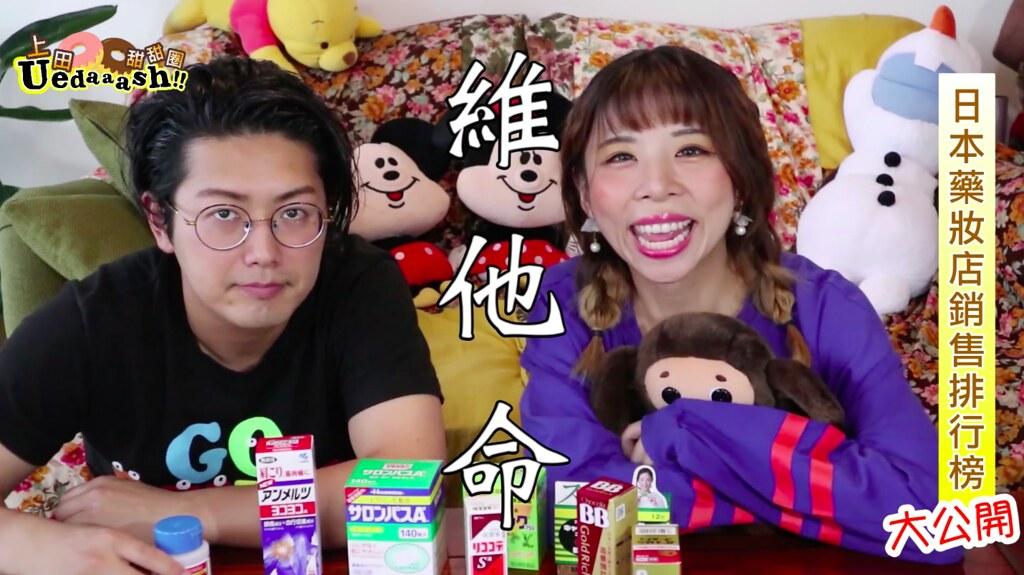日本藥妝必買4