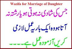 Wazifa For Marriage Of Daughter (Dua Amal For Love) Tags: amal wazifa marriage daughter sister