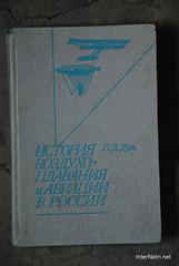 Історія повітроплавання в Росії
