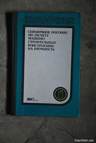 Книги з горіща - Довідковий посібник з розрахунку машинобудівних конструкцій на міцність.