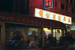 (shuttermaki) Tags: minolta xgm 5012 portra400 film 35mm rokkor hongkong hk kowloon asia city people night bus neon