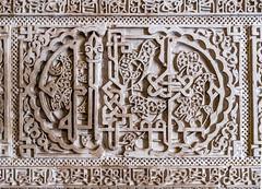 Wall detail Alcazar, Seville, Spain (Blackburn lad1) Tags: spain seville alcazar geometric stonework architecture