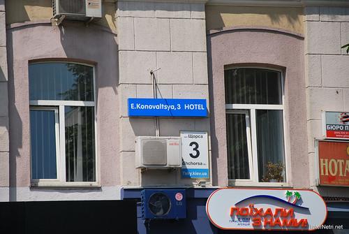 Київ, вулиця Євгена Коновальця  InterNetri Ukraine 335