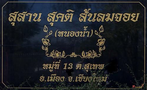Paradise Cemetery Crematory Name Plaque (DTHCM2413) สุสาน สุคติ ส้นลมจอย ป้ายชื่อ