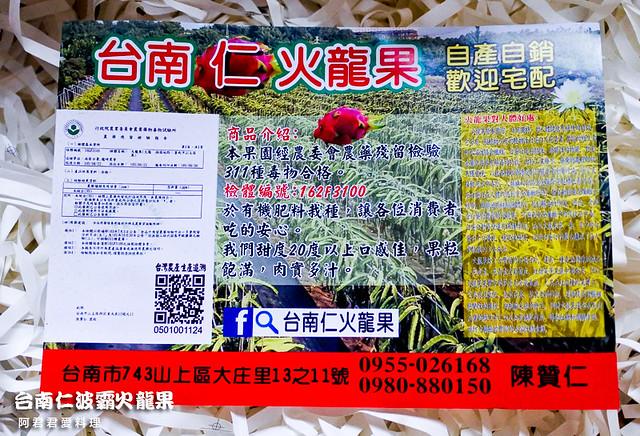 台南仁波霸火龍果_04_有機小農產地直送宅配火龍果_阿君君愛料理-1853