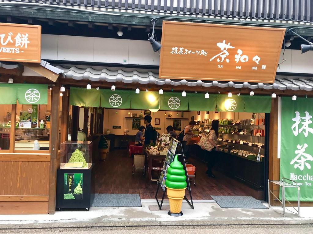 宮島抹茶1