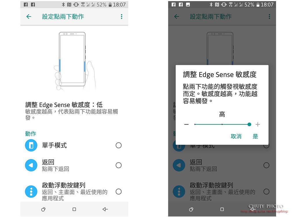 (chujy) HTC U12+ 堅持挑戰無極限 - 48