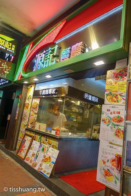 香港第一天-09321