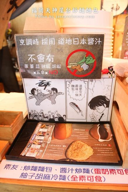 福岡天神屋台 炒麵麵包與日本口味相似,柚子胡麻冷麵清爽消暑!【台北車站】 @J&A的旅行