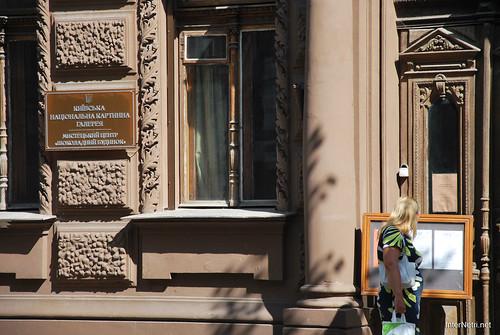 Шоколадний будинок, Київ  InterNetri Ukraine 614