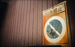 Warning (David Panevin) Tags: fukushima fukushimaku 福島区 大阪 osaka kansai japan olympus omd em1 lumixg20mmf17iiasph street path building wall sign warning urbanfragments davidpanevin