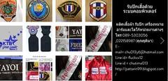 รับปักเสื้อผ้า ตัด เย็บครบวงจร คะ (chujit12) Tags: งานปัก สกรีน ตีลายปัก โล้โก้ logo ปักชื่อบริษัท ปักคอม ปักชื่อโรงเรียน ปักเสื้อลายการ์ตูน ปักผ้า ปักโลโก้ ปักเสื้อช็อป ปักเสื้อหมอ ปักเสื้อพยาบาล ปักเสื้อนักกีฬา ปักเสื้อนักศึกษา ปักเสื้อโรงแรม ปักเสื้อเนตรนารปักเสื้อยุวกาชาด ปักเสื้อยีนส์ ปักเสื้อเชิ้ต ปักเสื้อพนักงาน ปักเสื้อคอกลม ปักเสื้อยูนิฟอร์ม polo tshirt ยูนิฟอร์ม ผลิตเสื้อ ตัดเสื้อพนักงาน ชุดยูนิฟอร์ม โรงงานผลิตเสื้อ ตัดเสื้อ embroidery embroidered designer printedlogo logoshirts companylogodressshirts ปักเสื้อลูกเสือ embroideryshirtembroideryfashionwomansfashioncasualdiyembroideryclothesembroideredcollarembroideredclothesembroideryembroideryembroideredtshirt whitetshirt embroideredshirt handembroidery womenstshirt ปักเสื้อสกรีนเสื้อรามคำแหง ปักเสื้อสกรีนเสื้อลาดพร้าว ปักเสื้อสกรีนเสื้อสามเสน ปักเสื้อสกรีนเสื้อสีลม ปักเสื้อสกรีนเสื้อบางซ่อน ปักเสื้อสกรีนเสื้อราชเทวี ปักเสื้อสกรีนเสื้อบางใหญ่ ปักเสื้อสกรีนเสื้อวงศ์สว่าง ปักเสื้อสกรีนเสื้อเตาปูน ปักเสื้อสกรีนเสื้อปากเกร็ด ปักเสื้อสกรีนเสื้อพญาไท