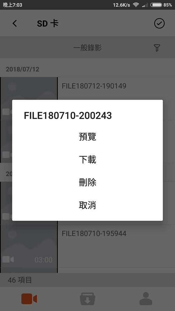 Screenshot_2018-07-12-19-03-48-363_com.mitac.mitubepro.png