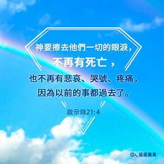 圣经金句-依靠神,神会擦去我们一切的眼泪 (追逐晨星) Tags: 圣经金句 金句卡片 金句图片 金句 天空 启示录 依靠神