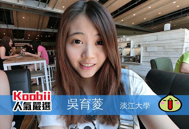 Koobii人氣嚴選257【淡江大學-吳育菱】- 隨時準備起飛的演技女孩