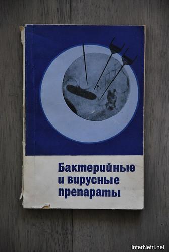 Бактерійні і вірусні препарати