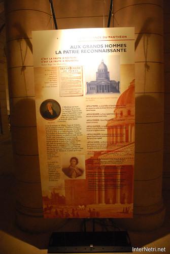 Пантеон, Париж, Франція  InterNetri 0677