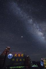 IMG_1916 (Calvin_zhao) Tags: 銀河 galaxy 合歡山 昆陽