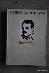 Книги - Ернест Гемінгвей