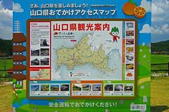 Yamaguchi Sightseeing Map, Mine-shi 山口県観光案内地図 (Anaguma) Tags: japan honshu chugoku yamaguchi map